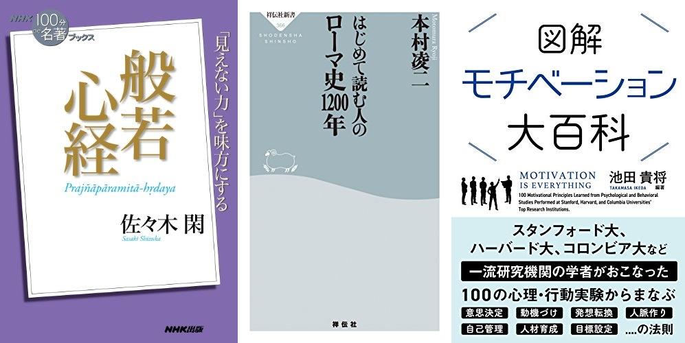 20200825_Kindle日替わりセール