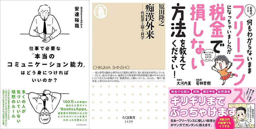 20200809_Kindle日替わりセール
