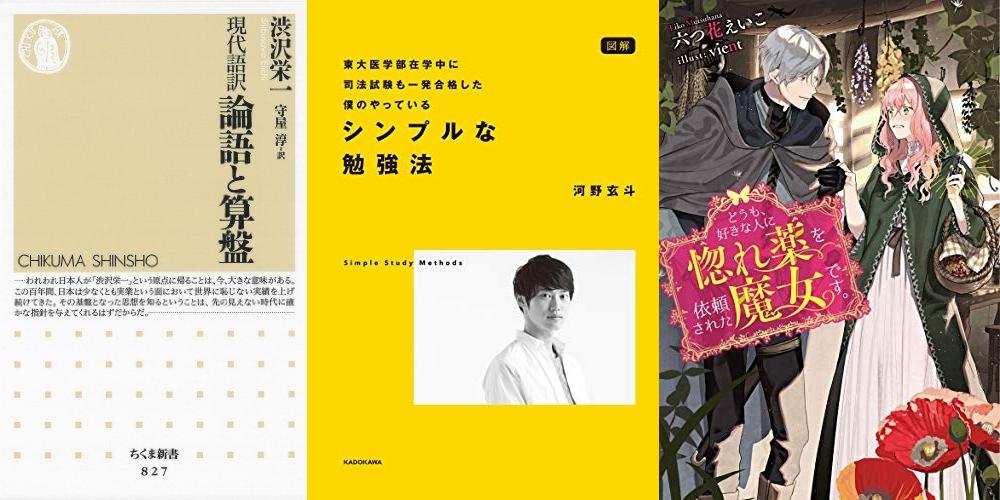 20200803_Kindle日替わりセール