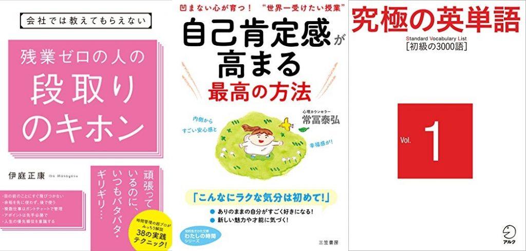 20200908_Kindle日替わりセール
