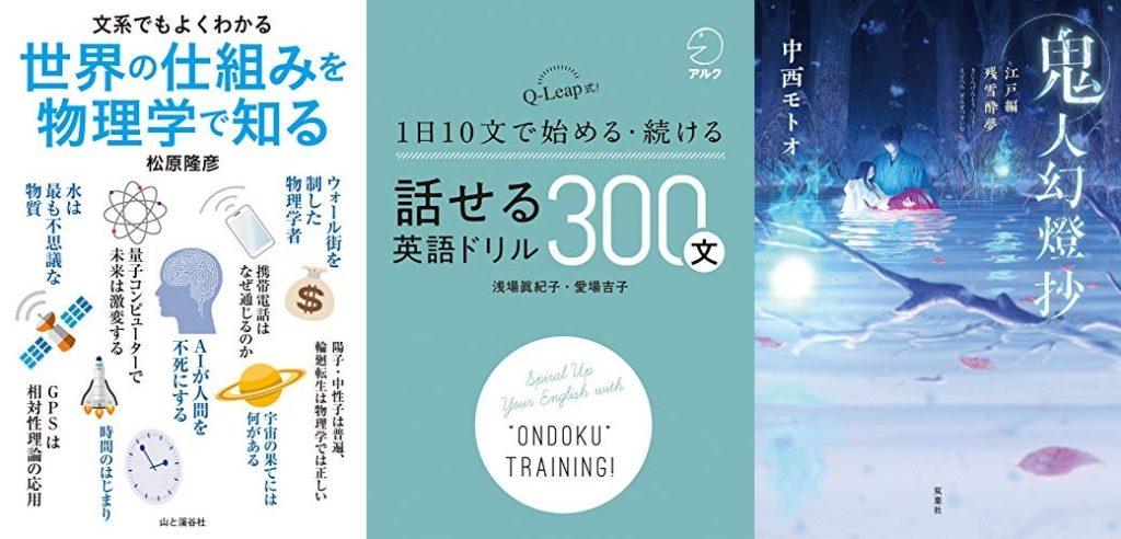 20200917_Kindle日替わりセール