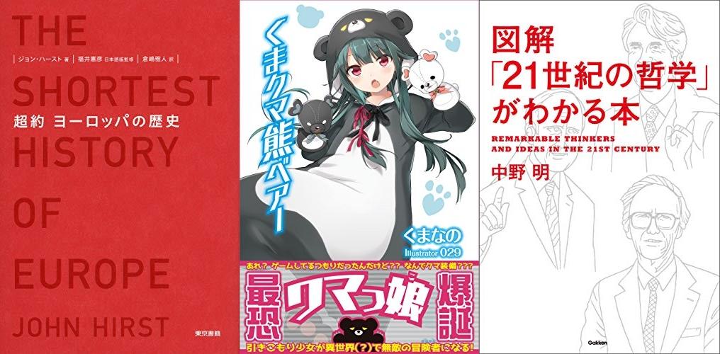 20200921_Kindle日替わりセール