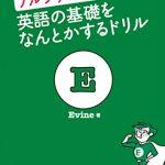 Mr. Evineのアルファベットから英語の基礎をなんとかするドリル