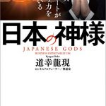 ビジネスエキスパートがこっそり力を借りている日本の神様