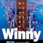 Winny 天才プログラマー金子勇との7年半