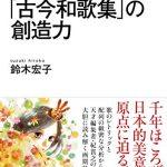 「古今和歌集」の創造力 NHKブックス