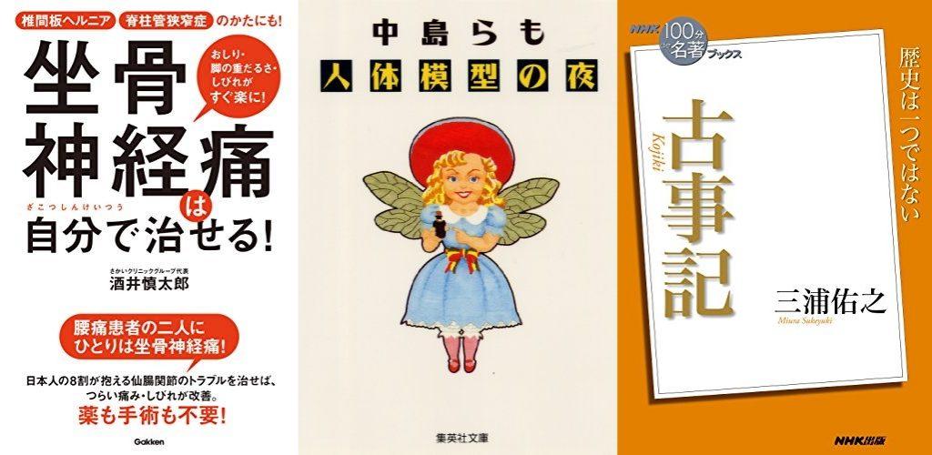 20201109_Kindle日替わりセール