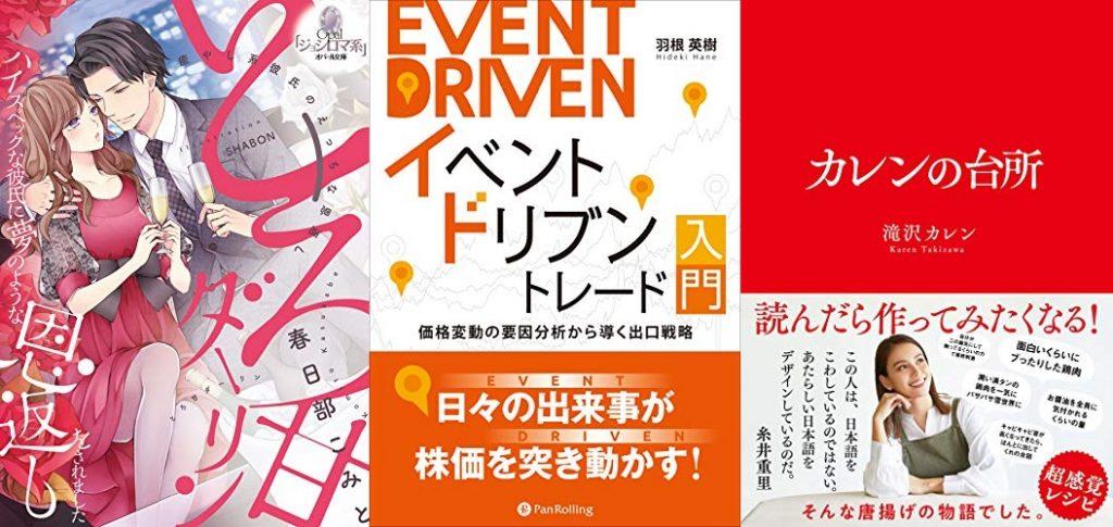 20201209_Kindle日替わりセール