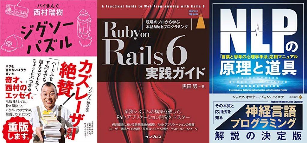 20201230_Kindle日替わりセール
