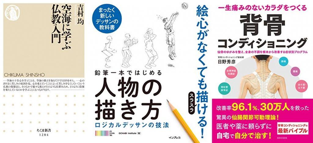 20201201_Kindle日替わりセール