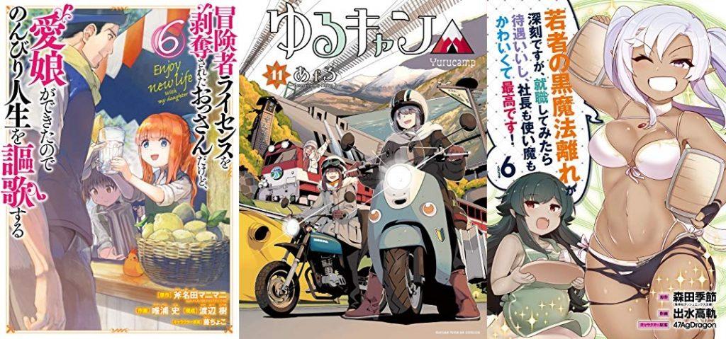 2021年1月7日Kindle本新刊