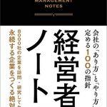 経営者のノート 会社の「あり方」と「やり方」を定める100の指針 経営者のノート 会社の「あり方