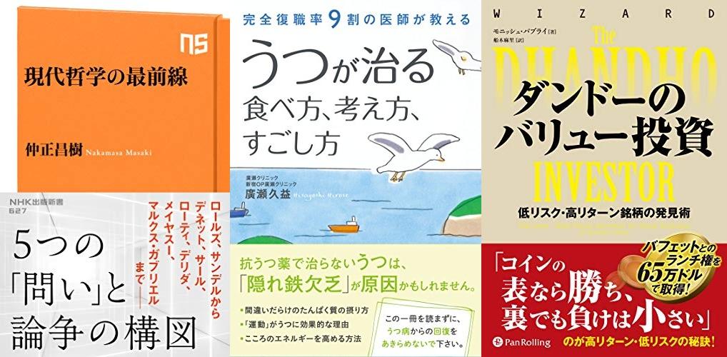20210105_Kindle日替わりセール