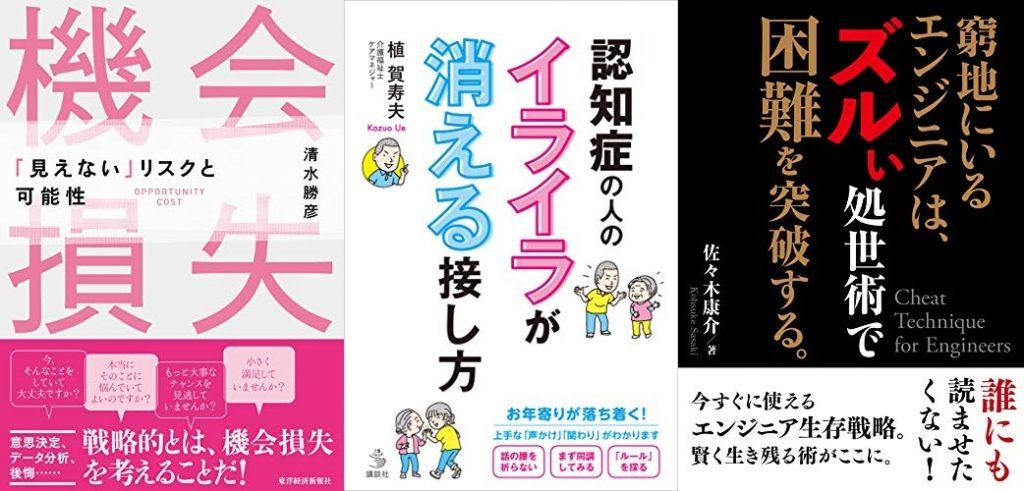 20210125_Kindle日替わりセール