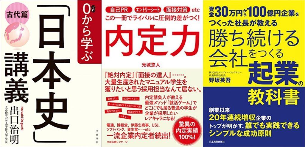20210126_2021年1月26日のKindle日替わりセールは「 0から学ぶ「日本史」講義 古代篇」、「内定力」、「勝ち続ける会社をつくる 起業の教科書 資金30万円から100億円企業をつくった社長が教える」だったのでご紹介します。