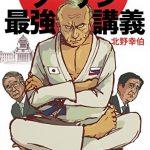 日本自立のためのプーチン最強講義