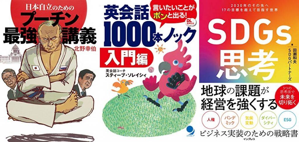 202100201_Kindle日替わりセール
