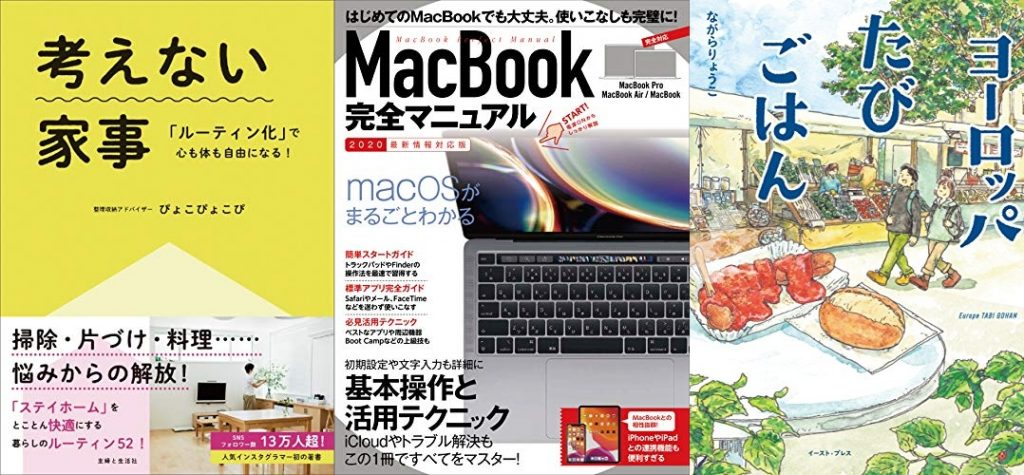 20200217_Kindle日替わりセール