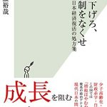 税金下げろ、規制をなくせ~日本経済復活の処方箋~