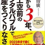 これから3年、史上空前のデジタルバブルで資産をつくりなさい 菅デジタル庁が日本をバージョンアップ!