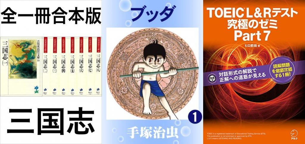 20210316_Kindle日替わりセール