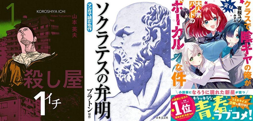 20210301_Kindle日替わりセール