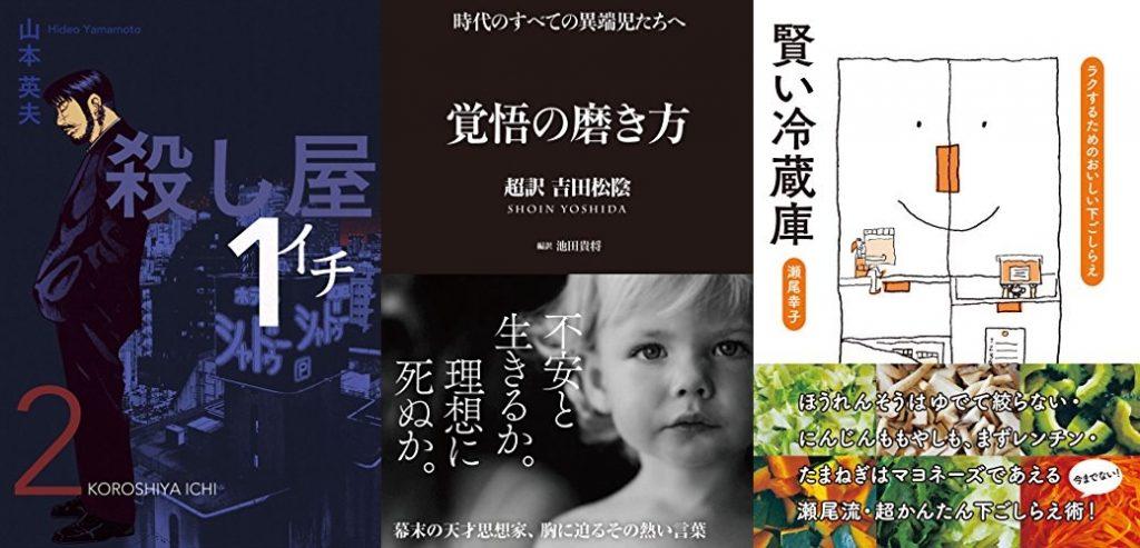 20210311_Kindle日替わりセール