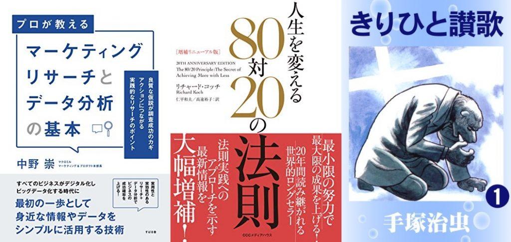 20210425_Kindle日替わりセール