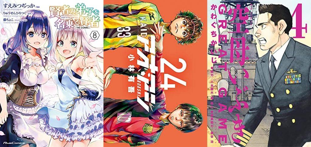 2021年5月28日Kindle本新刊