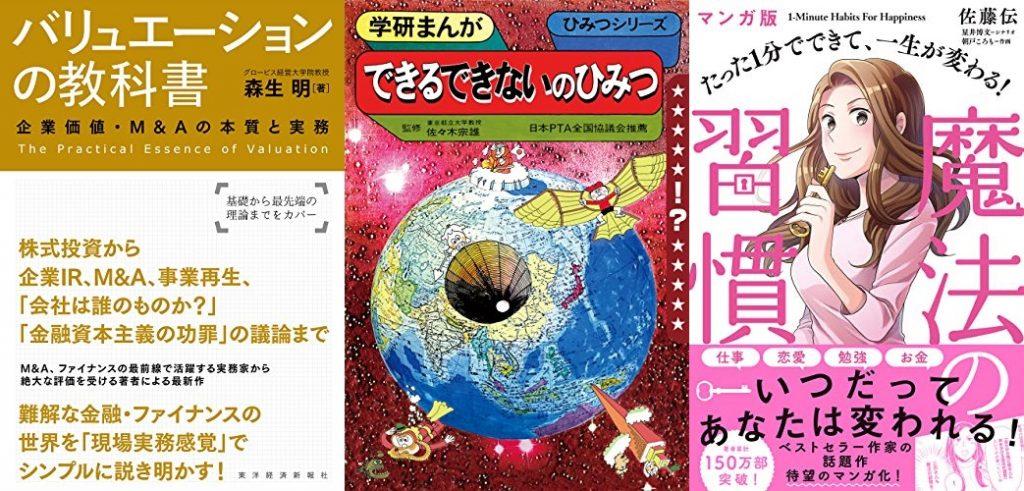 20210527_Kindle日替わりセール
