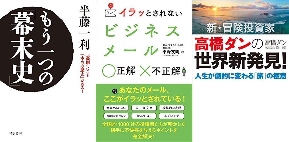 20210623_Kindle日替わりセール