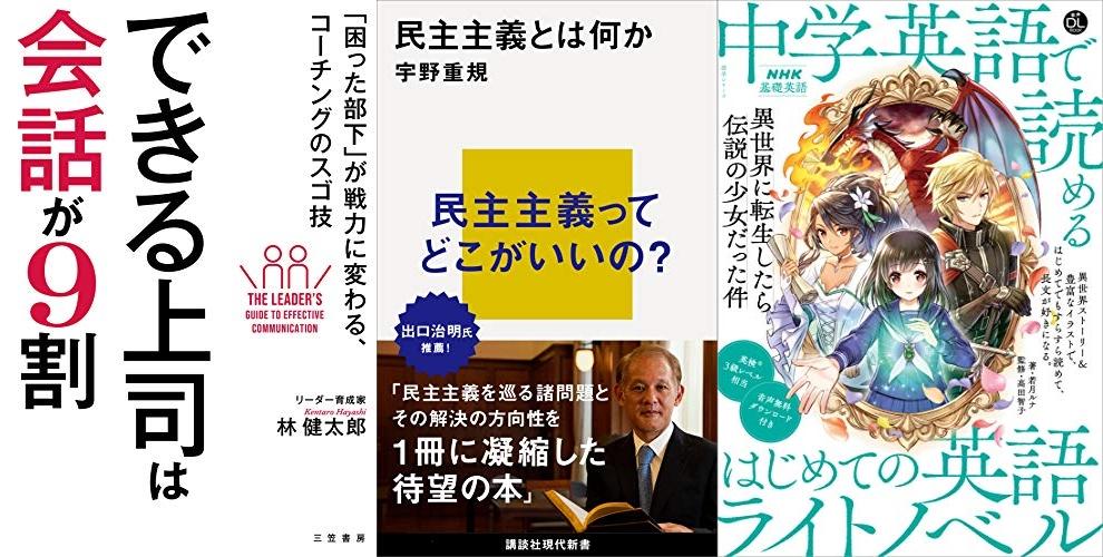 20210622_Kindle日替わりセール