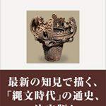 縄文時代の歴史
