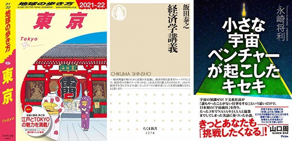 20210730_Kindle日替わりセール