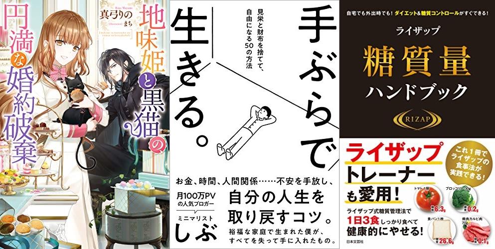 20210706_Kindle日替わりセール