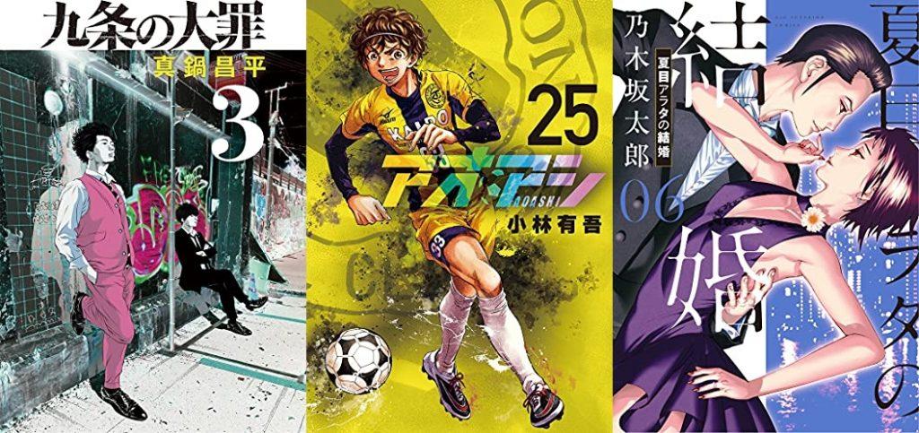 2021年8月30日Kindle本新刊