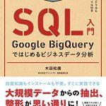 集中演習 SQL入門 Google BigQueryではじめるビジネスデータ分析 できるDigital Camp