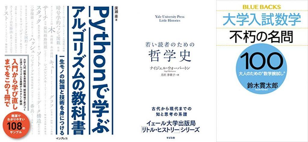20210802_Kindle日替わりセール