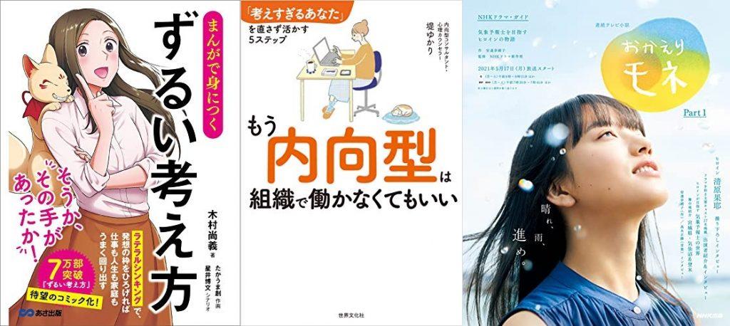 20210817_Kindle日替わりセール
