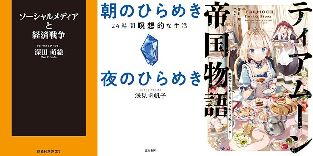 20210827_Kindle日替わりセール