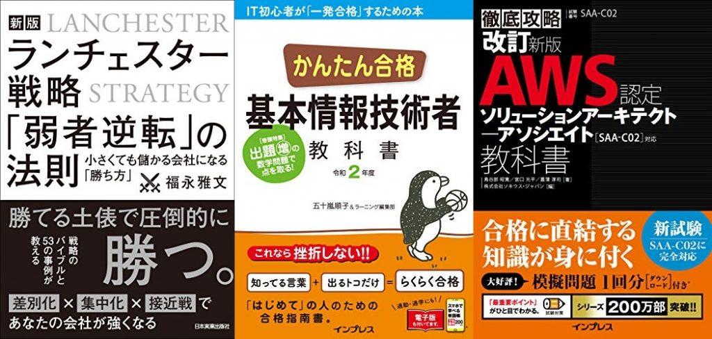 20210824_Kindle日替わりセール