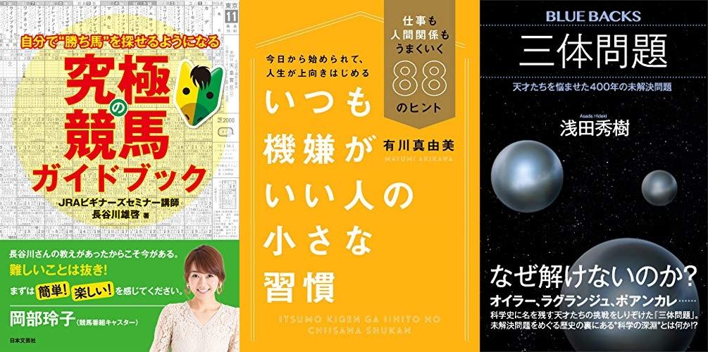 20210825_Kindle日替わりセール