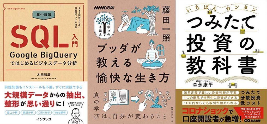 20210829_Kindle日替わりセール