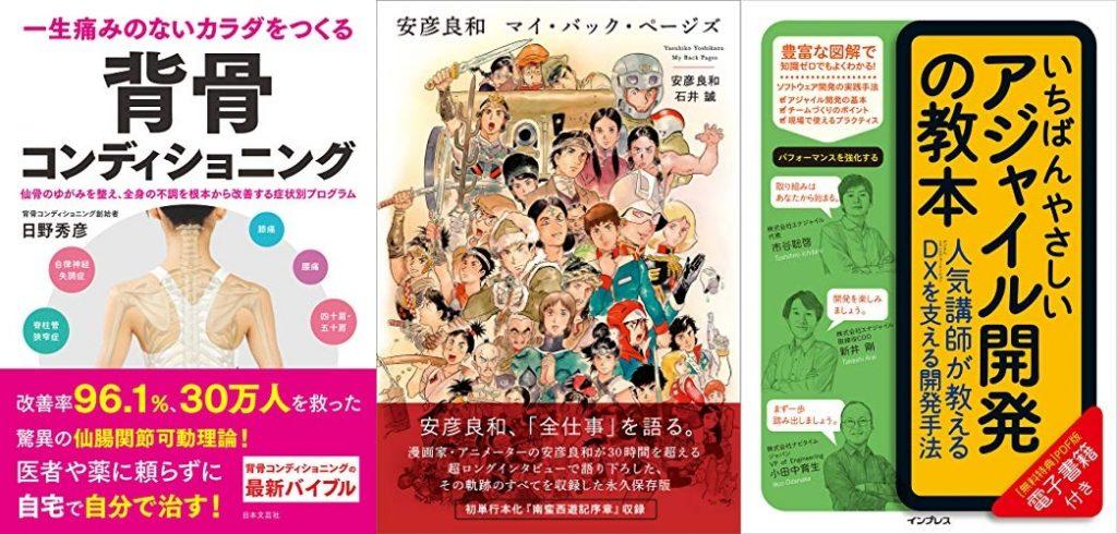 20210813_Kindle日替わりセール