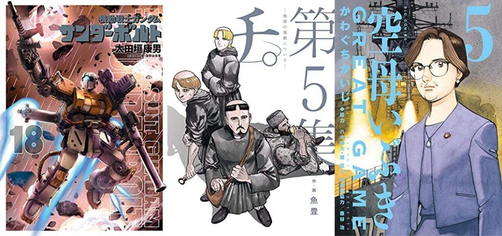 2021年9月30日Kindle本新刊