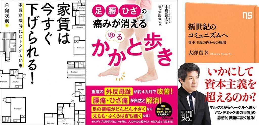 20210917_Kindle日替わりセール