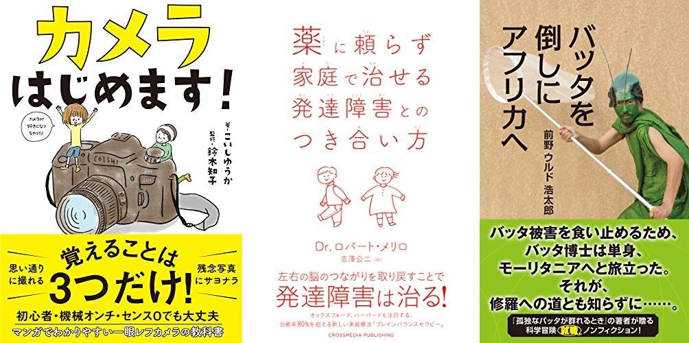 20211005_Kindle日替わりセール
